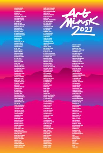Фестиваль искусств «АРТ-МИНСК-2021»